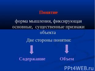 Понятие форма мышления, фиксирующая основные, существенные признаки объекта Две