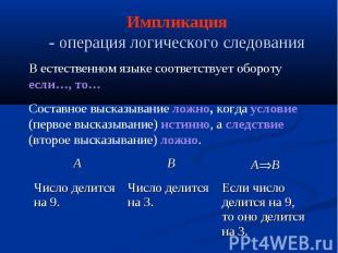 Импликация - операция логического следования В естественном языке соответствует