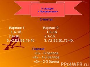 Ответы:Ответы: Вариант1 Вариант2 1.А-1б. 1.Б-1б. 2.Б-1б. 2.А-1б.3.А2,Б2,В1,Г3-4б