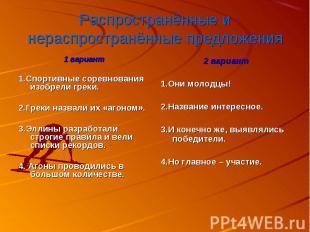 Распространённые и нераспространённые предложения 1 вариант 1.Спортивные соревно