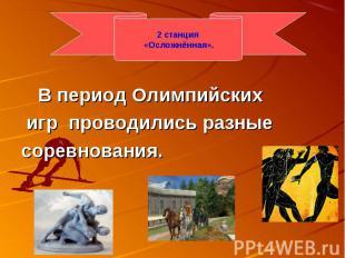 В период Олимпийских игр проводились разные соревнования. 2 станция «Осложнённая