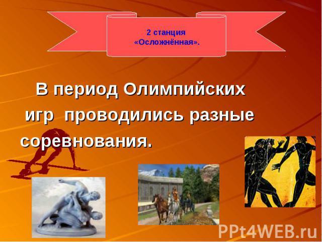 В период Олимпийских игр проводились разные соревнования. 2 станция «Осложнённая».