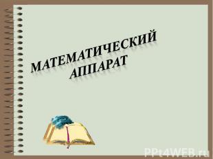 Математический аппарат