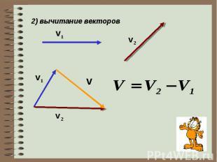 2) вычитание векторов