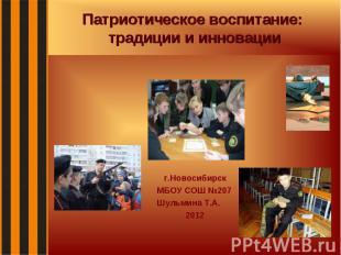 Патриотическое воспитание: традиции и инновации г.Новосибирск МБОУ СОШ №207 Шуль