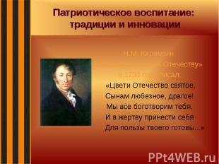 Патриотическое воспитание: традиции и инновации Н.М. Карамзин в стихотворении «К