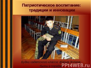 Патриотическое воспитание: традиции и инновации Будни кадетского класса: форма д
