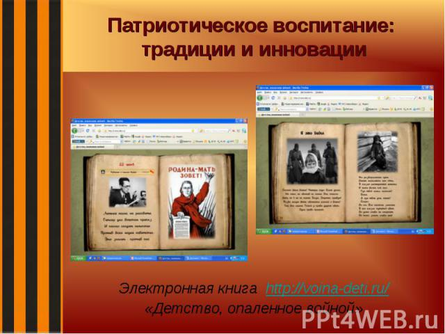 Патриотическое воспитание: традиции и инновации Электронная книга http://voina-deti.ru/ «Детство, опаленное войной»