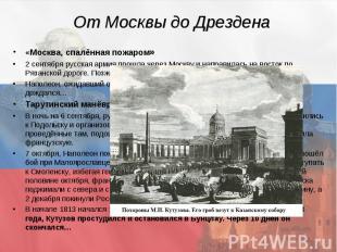 От Москвы до Дрездена «Москва, спалённая пожаром» 2 сентября русская армия прошл