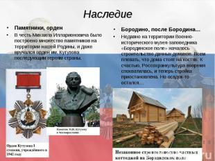 Наследие Памятники, орден В честь Михаила Илларионовича было построено множество