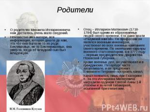 Родители О родителях Михаила Илларионовича нам досталось очень мало сведений. Не