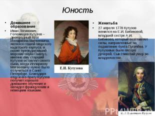 Юность Домашнее образование Иван Логинович Голенищев-Кутузов – двоюродный брат И