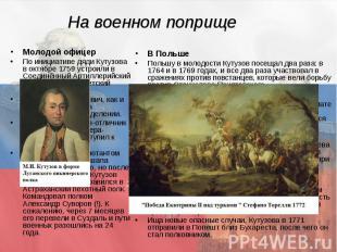 На военном поприще Молодой офицер По инициативе дяди Кутузова в октябре 1759 уст