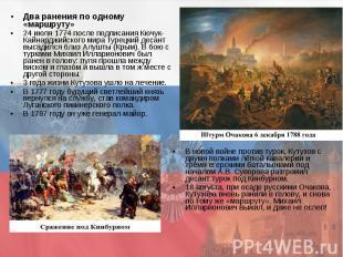 Два ранения по одному «маршруту» 24 июля 1774 после подписания Кючук-Кайнарджийс