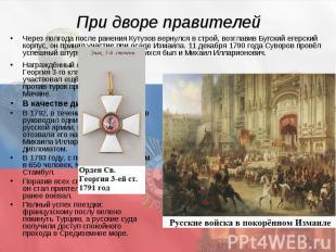 При дворе правителей Через полгода после ранения Кутузов вернулся в строй, возгл