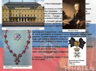 По возврату на Родину в 1794, генерал был награждён императрицей – более двух ты