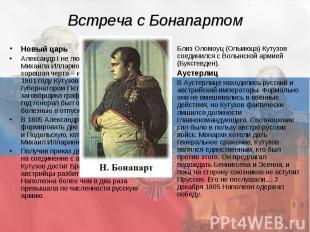 Встреча с Бонапартом Новый царь Александр I не любил Кутузова. Но у Михаила Илла