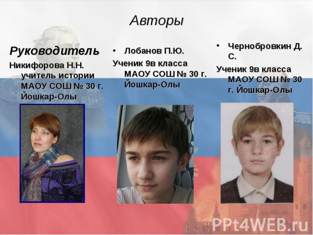 АвторыЛобанов П.Ю.Ученик 9в класса МАОУ СОШ № 30 г. Йошкар-Олы