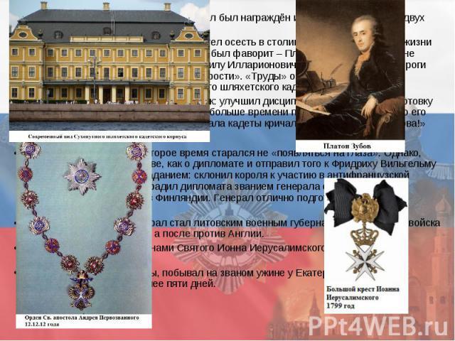 По возврату на Родину в 1794, генерал был награждён императрицей – более двух тысяч душ мужского пола. Кутузов устав от кочевой жизни, захотел осесть в столице, и провести остаток жизни при царском дворе. Но у Екатерины II был фаворит – Платон Зубов…