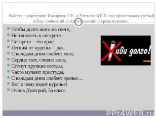 Вместе с учителями Иващенко Т.Н. и Чевтаевой И.Б. мы провели конкурсный отбор со