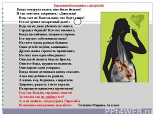 Беременной женщине с сигаретой. Когда смотрела на нее, мне было больно! И так хо