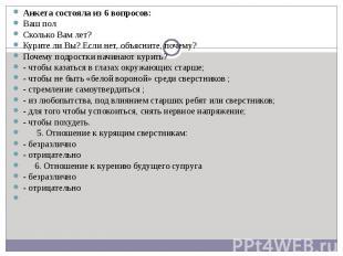 Анкета состояла из 6 вопросов: Ваш пол Сколько Вам лет? Курите ли Вы? Если нет,