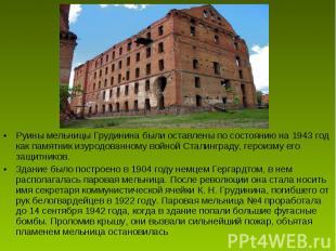 Руины мельницы Грудинина были оставлены по состоянию на 1943 год как памятник из
