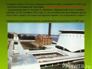 Создание самого полотна панорамы началось еще с создания в 1944 году разборно-пе