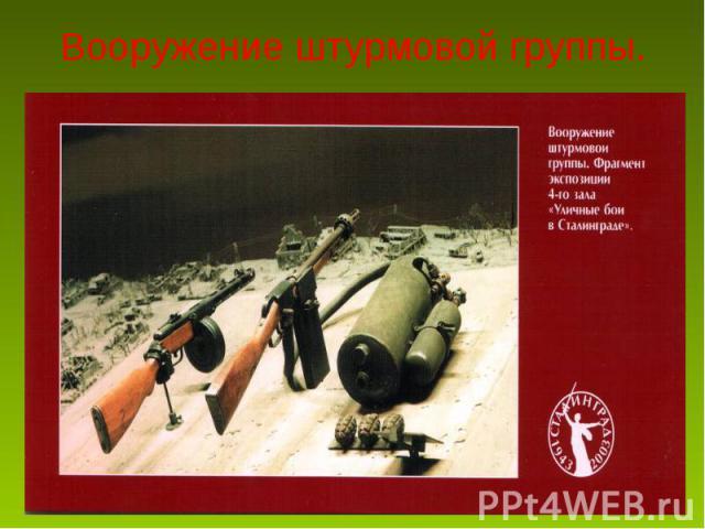 Вооружение штурмовой группы.
