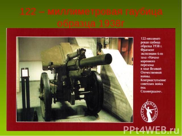 122 – миллиметровая гаубица образца 1938г