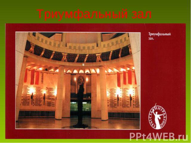 Триумфальный зал