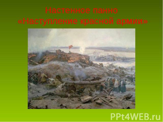 Настенное панно «Наступление красной армии»