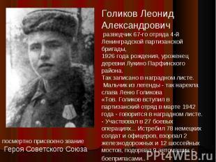 Голиков Леонид Александрович разведчик 67-го отряда 4-й Ленинградской партизанск