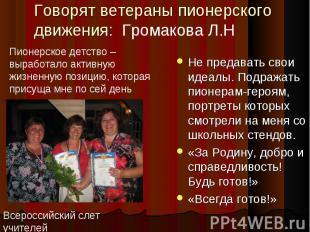 Говорят ветераны пионерского движения: Громакова Л.Н Не предавать свои идеалы. П