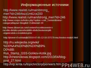 http://pioner-rf.ru/statejki/2010-07-05-12-10-37/170-muzhestvo-malyh.html http:/