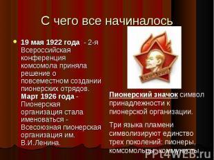 С чего все начиналось 19 мая 1922 года - 2-я Всероссийская конференция комсомола
