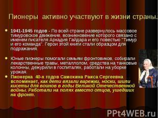 Пионеры активно участвуют в жизни страны. 1941-1945 годов - По всей стране разве