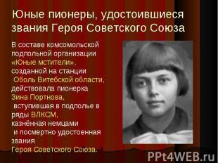 Юные пионеры, удостоившиеся звания Героя Советского Союза В составе комсомольско