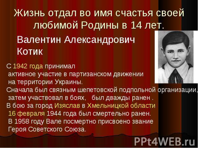 С 1942 года принимал активное участие в партизанском движении на территории Украины. Сначала был связным шепетовской подпольной организации, затем участвовал в боях, был дважды ранен . В бою за город Изяслав в Хмельницкой области 16 февраля 1944 год…
