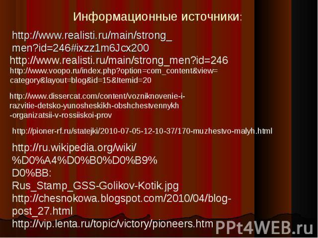 http://pioner-rf.ru/statejki/2010-07-05-12-10-37/170-muzhestvo-malyh.html http://www.voopo.ru/index.php?option=com_content&view=category&layout=blog&id=15&Itemid=20 http://www.dissercat.com/content/vozniknovenie-i-razvitie-detsko-yunosheskikh-obshch…