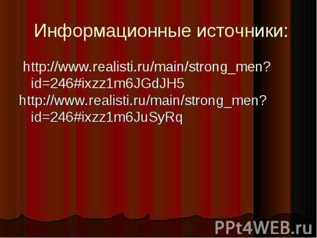 http://www.realisti.ru/main/strong_men?id=246#ixzz1m6JGdJH5 http://www.realisti.ru/main/strong_men?id=246#ixzz1m6JGdJH5 http://www.realisti.ru/main/strong_men?id=246#ixzz1m6JuSyRq