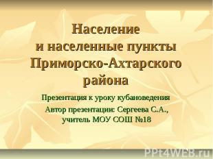 Население и населенные пункты Приморско-Ахтарского районаПрезентация к уроку куб