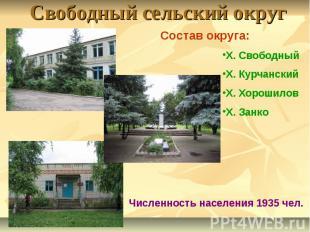 Состав округа: Х. Свободный Х. Курчанский Х. Хорошилов Х. Занко Численность насе