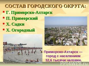 Приморско-Ахтарск — город с населением 32,6 тысячи человек. СОСТАВ ГОРОДСКОГО ОК
