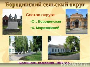 Состав округа: Ст. Бородинская Х. Морозовский Численность населения - 2063 чел.
