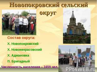 Состав округа: Х. Новопокровский Х. Новонекрасовский Х. Аджановка П. Бригадный Ч