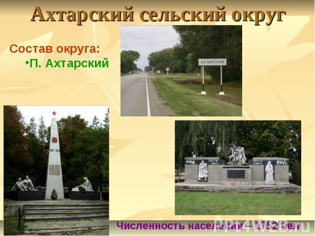 Состав округа: П. Ахтарский Численность населения – 1752 чел Ахтарский сельский округ