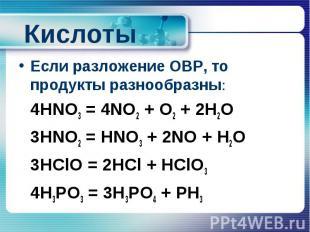 Кислоты Если разложение ОВР, то продукты разнообразны: 4HNO3 = 4NO2 + O2 + 2H2O