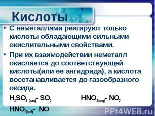 Кислоты С неметаллами реагируют только кислоты обладающими сильными окислительны