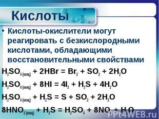 Кислоты Кислоты-окислители могут реагировать с безкислородными кислотами, облада